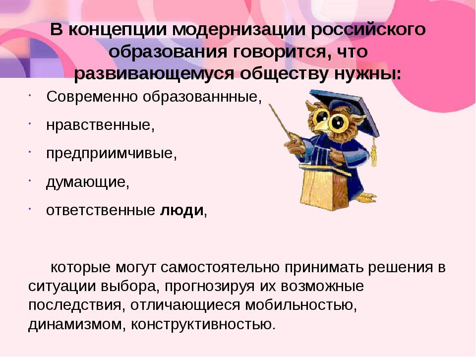 В концепции модернизации российского образования говорится, что развивающемус...