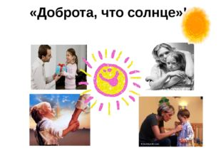 «Доброта, что солнце»!