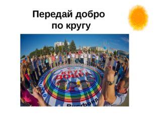 Передай добро по кругу