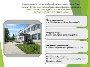 Муниципальное казенное общеобразовательное учреждение «Больше-Желтоуховская с