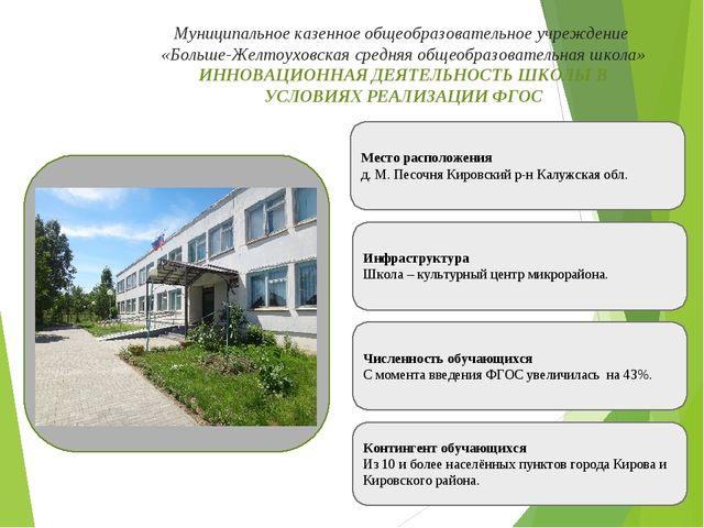 Муниципальное казенное общеобразовательное учреждение «Больше-Желтоуховская с...