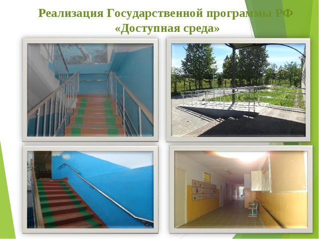 Реализация Государственной программы РФ «Доступная среда»