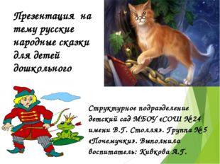 Структурное подразделение детский сад МБОУ «СОШ № 24 имени В.Г. Столля». Груп