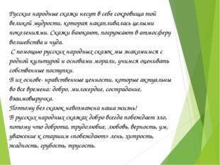 Русские народные сказки несут в себе сокровища той великой мудрости, которая