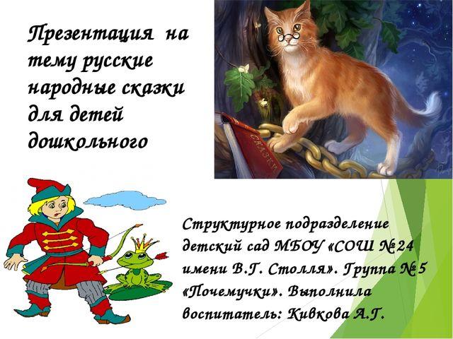 Структурное подразделение детский сад МБОУ «СОШ № 24 имени В.Г. Столля». Груп...