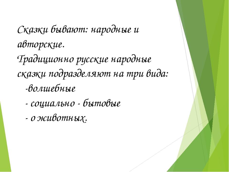 Сказки бывают: народные и авторские. Традиционно русские народные сказки подр...