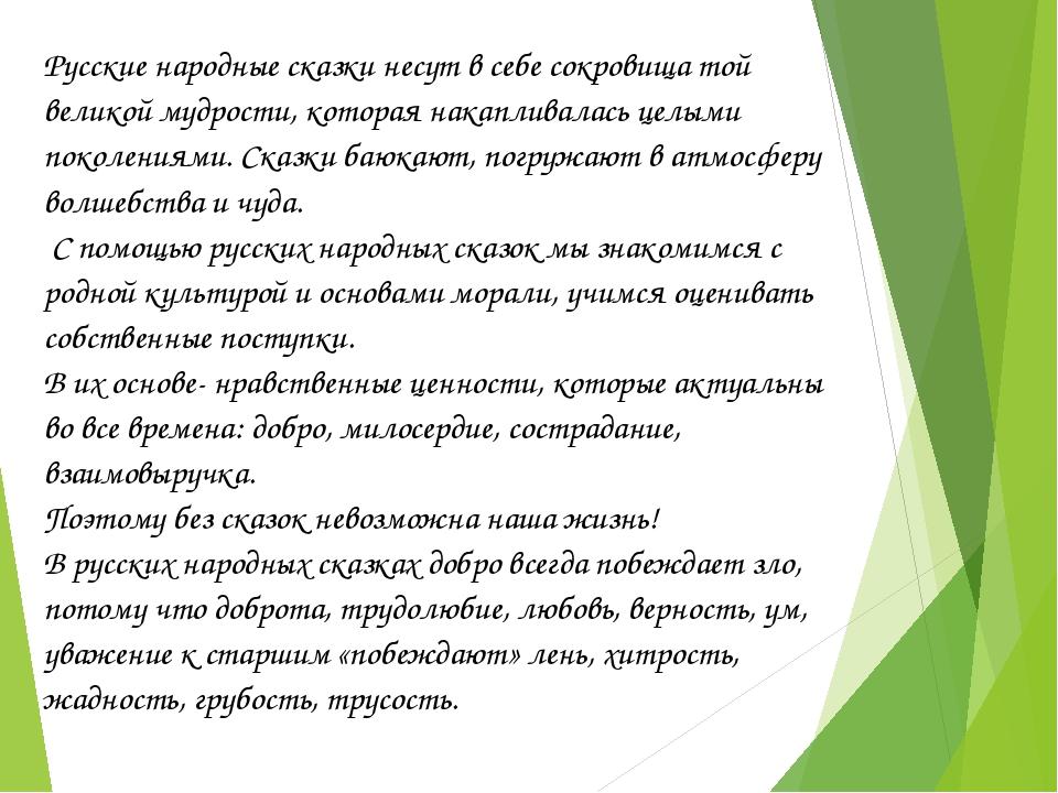 Русские народные сказки несут в себе сокровища той великой мудрости, которая...