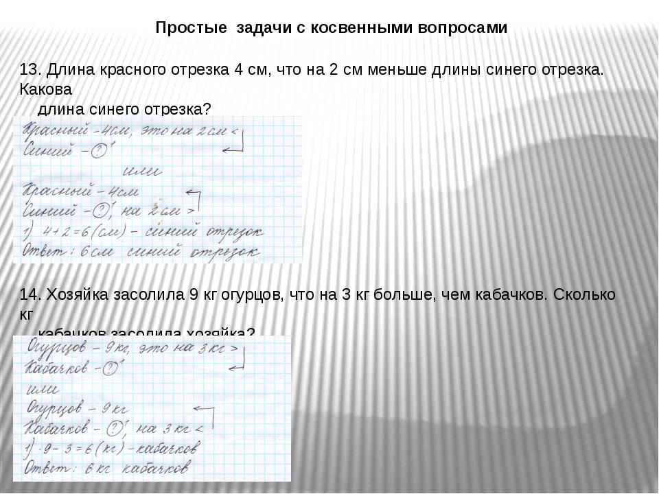 Простыезадачи с косвенными вопросами 13. Длина красного отрезка 4 см, что н...