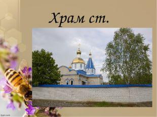 Храм ст. Преградная