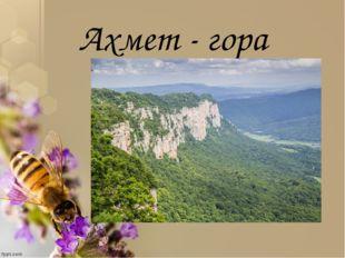 Ахмет - гора