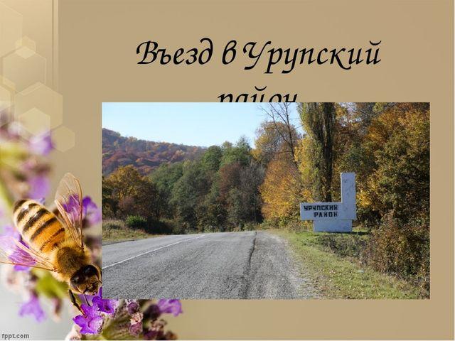 Въезд в Урупский район