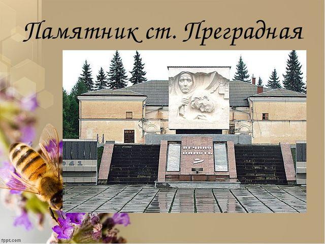 Памятник ст. Преградная