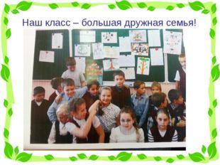 Наш класс – большая дружная семья!