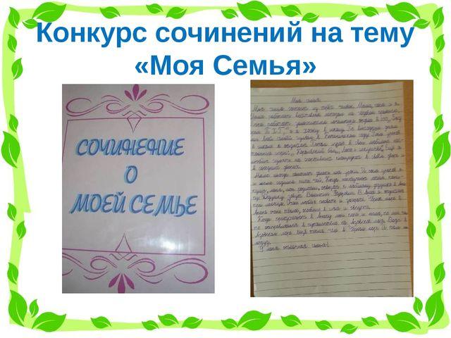 Конкурс сочинений на тему «Моя Семья»