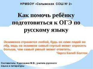 НРМБОУ «Салымская СОШ № 2» Составитель: Курочкина М.В., учитель русского язык