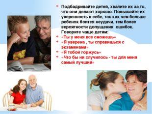 Подбадривайте детей, хвалите их за то, что они делают хорошо. Повышайте их ув