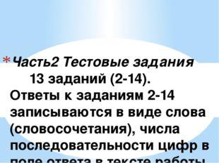 Часть2 Тестовые задания 13 заданий (2-14). Ответы к заданиям 2-14 записываютс