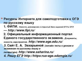 Ресурсы Интернета для самоподготовки к ОГЭ по русскому языку 1. ФИПИ. Новости