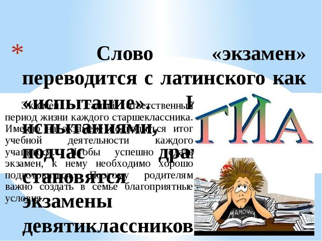 Слово «экзамен» переводится с латинского как «испытание». И именно испытани...