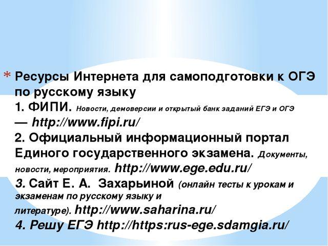 Ресурсы Интернета для самоподготовки к ОГЭ по русскому языку 1. ФИПИ. Новости...