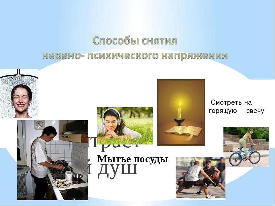 Контрастный душ Мытье посуды Смотреть на горящую свечу
