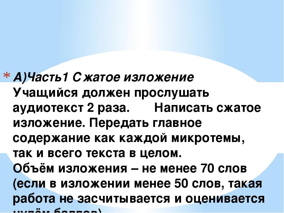 А)Часть1 Сжатое изложение Учащийся должен прослушать аудиотекст 2 раза. Напис...