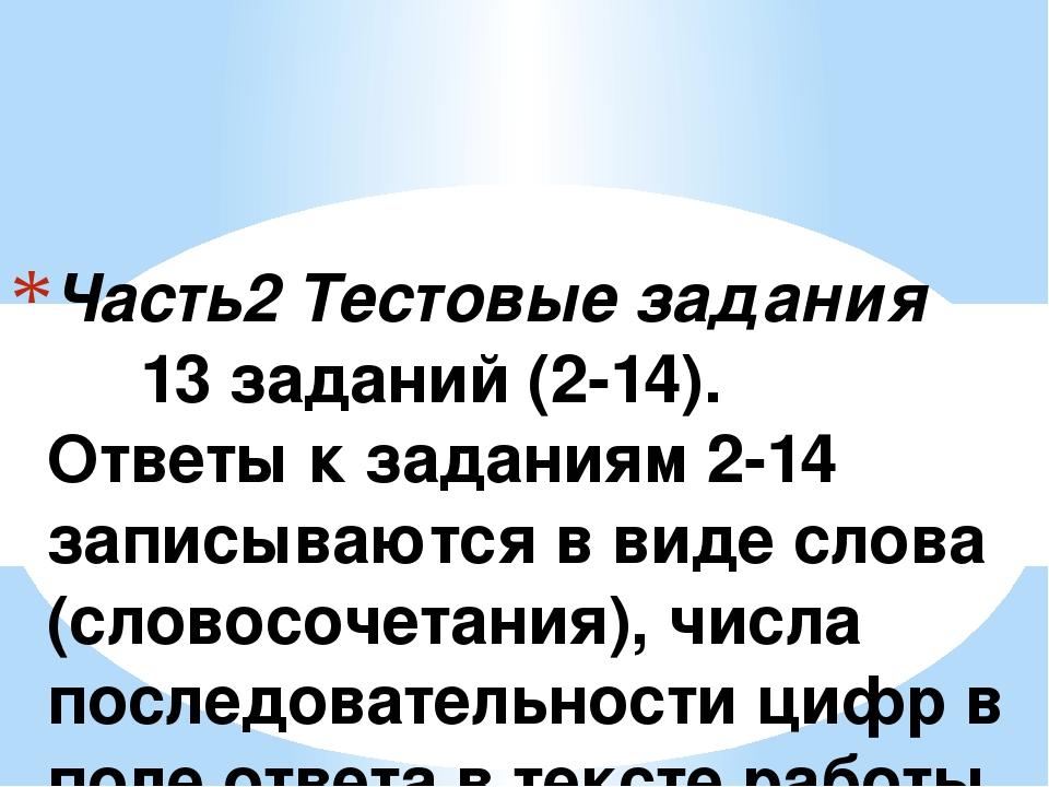 Часть2 Тестовые задания 13 заданий (2-14). Ответы к заданиям 2-14 записываютс...