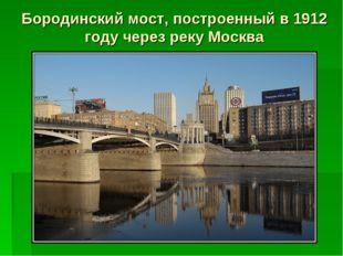Бородинский мост, построенный в 1912 году через реку Москва