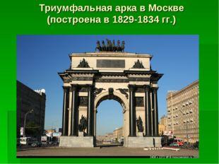 Триумфальная арка в Москве (построена в 1829-1834 гг.)