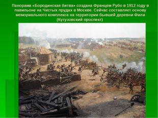 Панорама «Бородинская битва» создана Францем Рубо в 1912 году в павильоне на