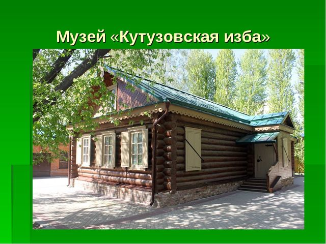 Музей «Кутузовскаяизба»