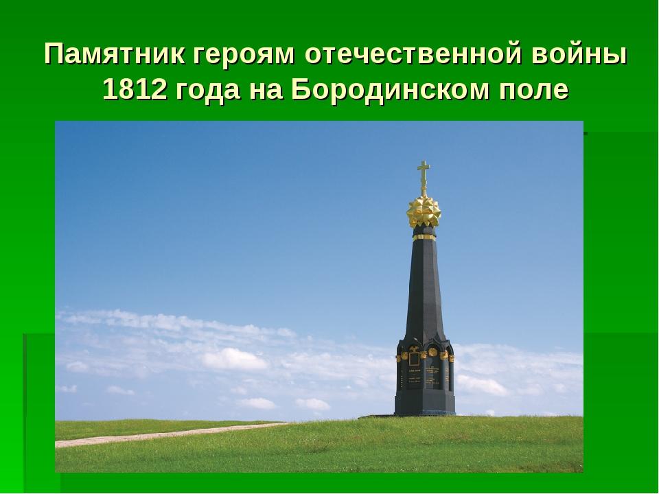 Памятник героям отечественной войны 1812 года на Бородинском поле