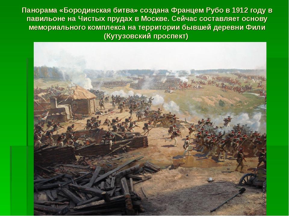 Панорама «Бородинская битва» создана Францем Рубо в 1912 году в павильоне на...