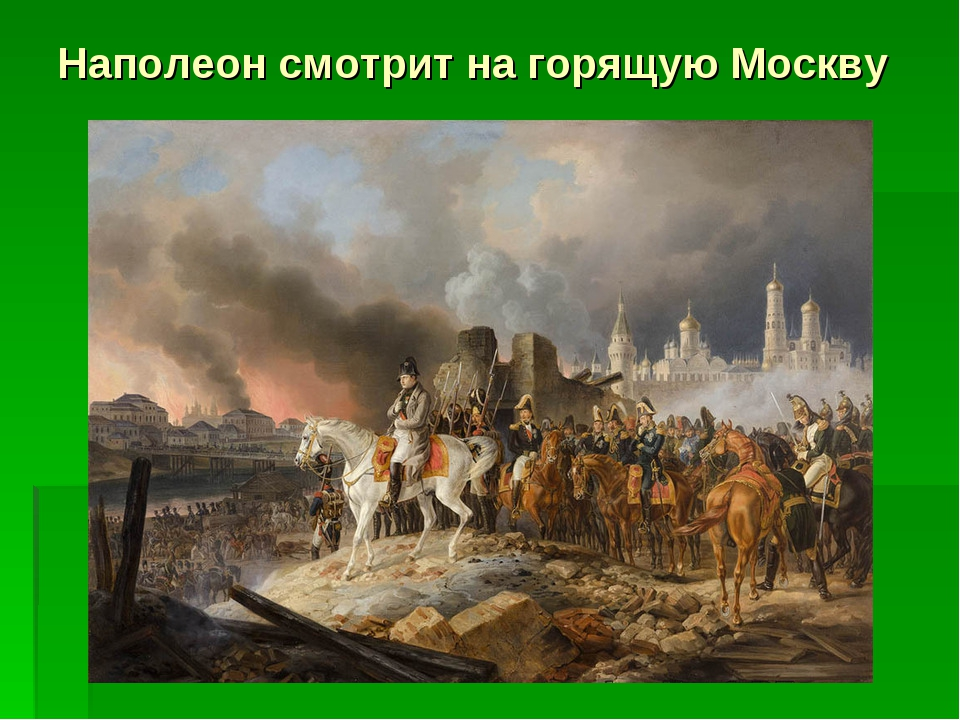 Наполеон смотрит на горящую Москву