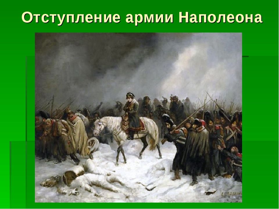 Отступление армии Наполеона