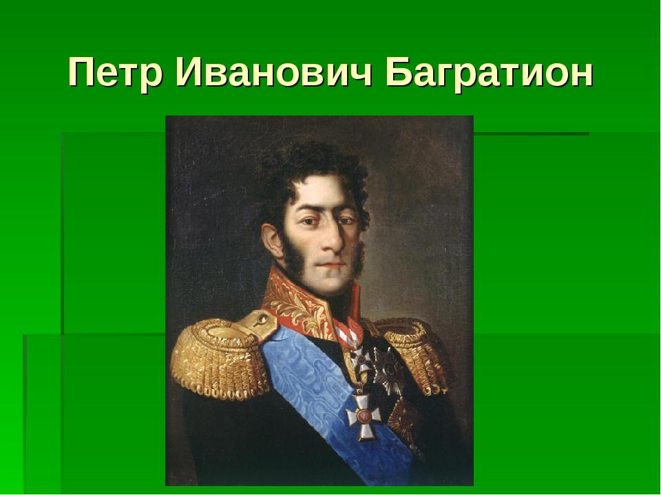 ПетрИванович Багратион