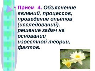 Прием 4. Объяснение явлений, процессов, проведение опытов (исследований), реш