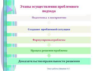 Этапы осуществления проблемного подхода Опыт работы Шишман Н.Г. Опыт работы Ш