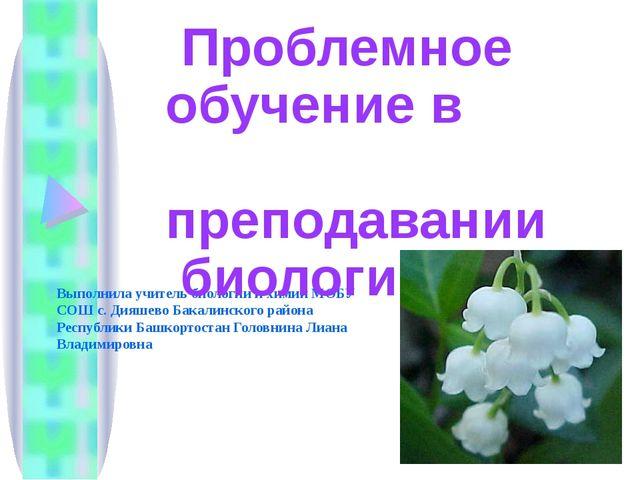 Выполнила учитель биологии и химии МОБУ СОШ с. Дияшево Бакалинского района Ре...