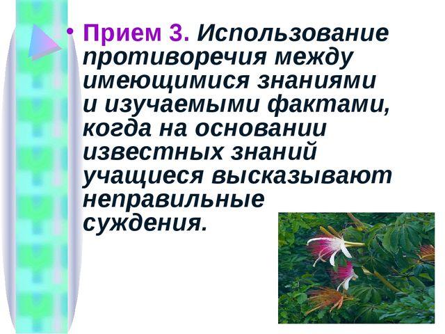 Прием 3. Использование противоречия между имеющимися знаниями и изучаемыми фа...