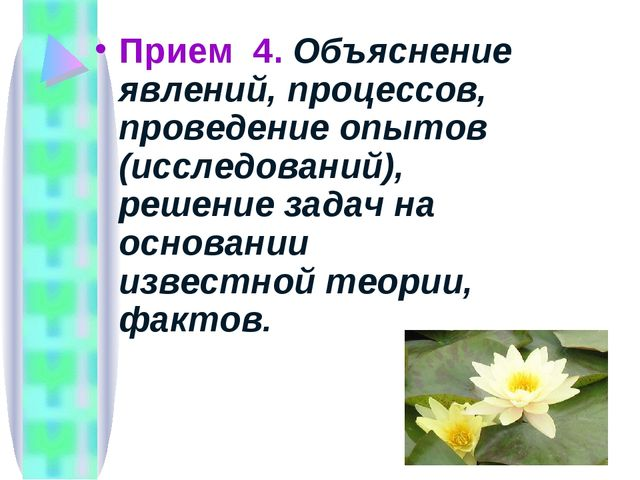 Прием 4. Объяснение явлений, процессов, проведение опытов (исследований), реш...