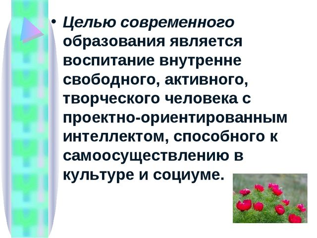 Целью современного образования является воспитание внутренне свободного, акти...