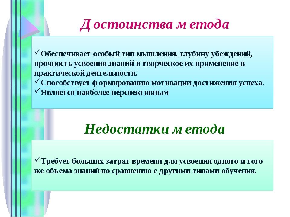 Достоинства метода Недостатки метода Обеспечивает особый тип мышления, глубин...