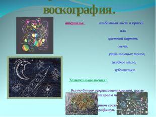 Граттаж или воскография. Материалы: альбомный лист и краски или цветной карто
