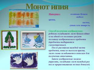 Монотипия Материал: плотная бумага любого цвета, кисти, гуашь или акварель.