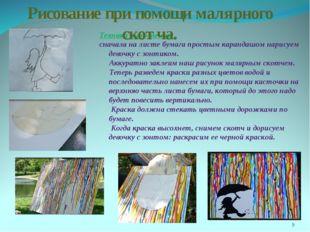 * Техника выполнения: сначала на листе бумаги простым карандашом нарисуем дев