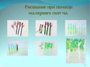 * Рисование при помощи малярного скотча.