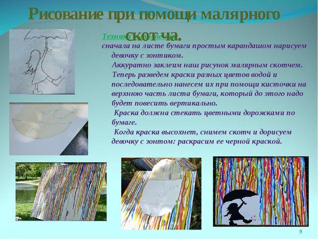 * Техника выполнения: сначала на листе бумаги простым карандашом нарисуем дев...