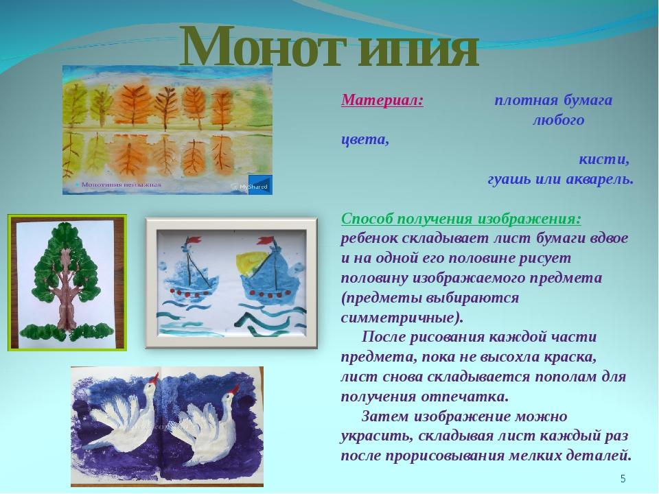 Монотипия Материал: плотная бумага любого цвета, кисти, гуашь или акварель....