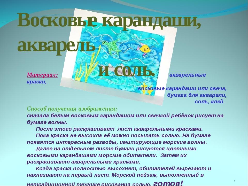 * Восковые карандаши, акварель и соль. Материал: акварельные краски, восковые...